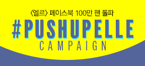 #PUSHUPELLE CAMPAIGN